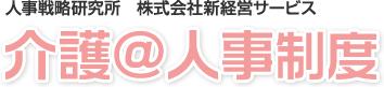 人事戦略研究所 株式会社新経営サービス 介護@人事制度